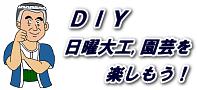 DIY(日曜大工,園芸)を楽しもう!