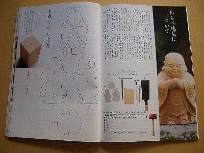 わらべ地蔵テキスト内紹介
