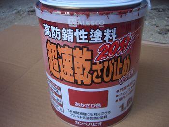 速乾性の錆止め塗料