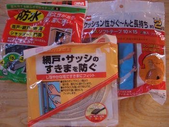 網戸の隙間テープ